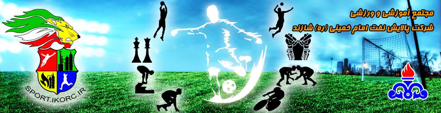 مجتمع آموزشی و ورزشی